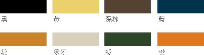 座椅顏色(豪華)