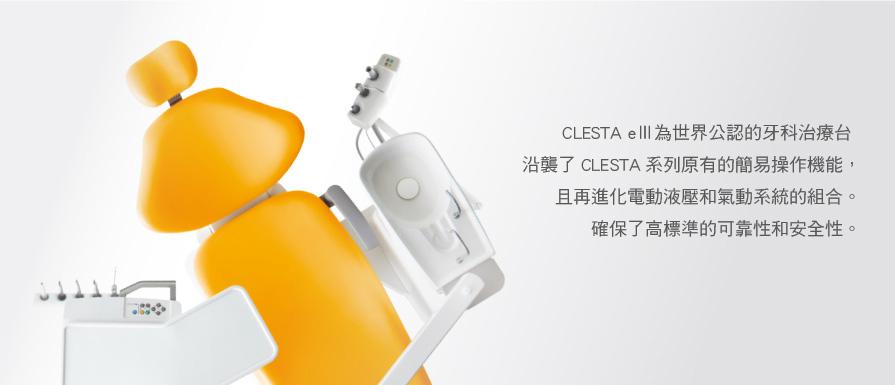 CLESTA eⅢ