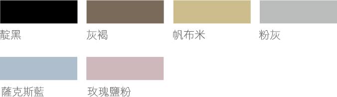 座椅顏色(面料)
